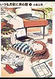 いつも月夜に米の飯(3) (モーニングコミックス)