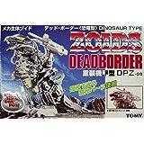 ZOIDS/メカ生体ゾイド デッド・ボーダー DPZ-09 恐竜型
