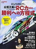 広坂正美のRCカー勝利への方程式 (エイムック 3765)