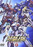 スーパーロボット大戦 ORIGINAL GENERATION THE ANIMATION 2 [DVD]