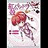 【電子版】紅殻のパンドラ(13) (角川コミックス・エース)