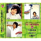 アイドル・ミラクルバイブルシリーズ 77・78 Girls 久木田美弥・小山セリノ・久我直子