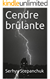 Cendre brûlante (French Edition)