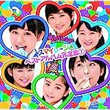 スマイレージ ベストアルバム完全版 (1)
