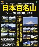 PEAKS特別編集 日本百名山データBOOK改訂版 (エイムック)