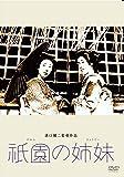 あの頃映画 松竹DVDコレクション 祇園の姉妹