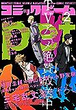 【電子版】月刊コミックビーム 2020年2月号 [雑誌]