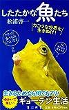 したたかな魚たち (角川新書)