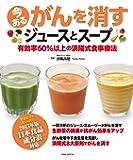 今あるがんを消すジュースとスープ…有効率60%以上の済陽式食事療法 (英和MOOK)