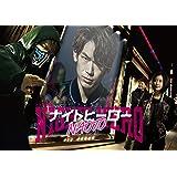 ナイトヒーローNAOTO DVD BOX