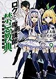 ロクでなし魔術講師と禁忌教典 (9) (角川コミックス・エース)