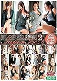 麗しの美人OL SUPER BEST 8時間 2 / BAZOOKA(バズーカ) [DVD]