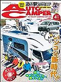 AutoCamper (オートキャンパー)2019年 4月号 [雑誌] AutoCamper (オートキャンパー)