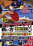 勝つ! 卓球 シェークハンドの戦い方 最強のコツ50 (コツがわかる本!)