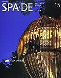 SPA-DE Vol.15 - 世界の空間デザイン
