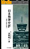 日本精神史鈔 親鸞・実朝の系譜: 国文研叢書 No.2