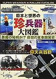 日本と世界の珍兵器図鑑 (DIA Collection)