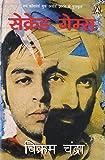 Sacred Games: (Hindi Edition)