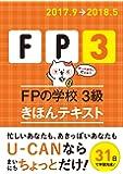 '17~'18年版 FPの学校 3級 きほんテキスト【オールカラー】 (ユーキャンの資格試験シリーズ)