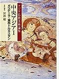 中央アジアI(ガンダーラ~東西トルキスタン) (アジア仏教美術論集)