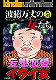 波瀾万丈の女たち Vol.31 妄想恋愛イタイ女 [雑誌]