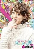 DVD>東京スマートさんぽ原宿編杉江大志 (<DVD>)