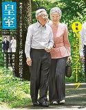皇室 Our Imperial Family 第71号 平成28年夏 (扶桑社ムック)