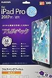 エレコム iPad Pro 12.9 (2015/2017) フィルム フルスペック 9H ブルーライトカット 衝撃吸収 フッ素コート 高光沢 TB-A17LFLMFG