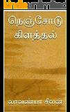 நெஞ்சோடு கிளத்தல் (நேசம் கொண்ட நெஞ்சங்கள்) (Tamil Edition)
