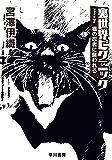 裏世界ピクニック ファイル7 猫の忍者に襲われる