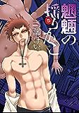 魍魎の揺りかご 5巻 (デジタル版ヤングガンガンコミックス)