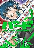 バード BLACK MARKET(3) (近代麻雀コミックス)
