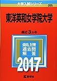 東洋英和女学院大学 (2017年版大学入試シリーズ)