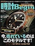 時計Begin2019冬号 vol.94
