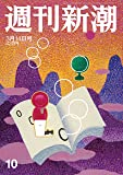 週刊新潮 2019年 3/14 号 [雑誌]