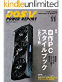 DOS/V POWER REPORT (ドスブイパワーレポート)  2018年11月号[雑誌]