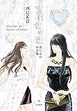 宝石色の恋 西UKO作品集 (楽園コミックス)