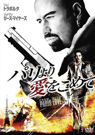 パリより愛をこめて(2010年)