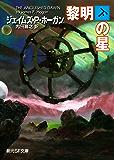 黎明の星 下 (創元SF文庫)