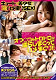 キュートな美少女とイチャイチャハメ撮りSEX!2人きりのプライベート空間で、オマ○コをトロトロに濡らしまくってハメまくり!! S-Cute [DVD]
