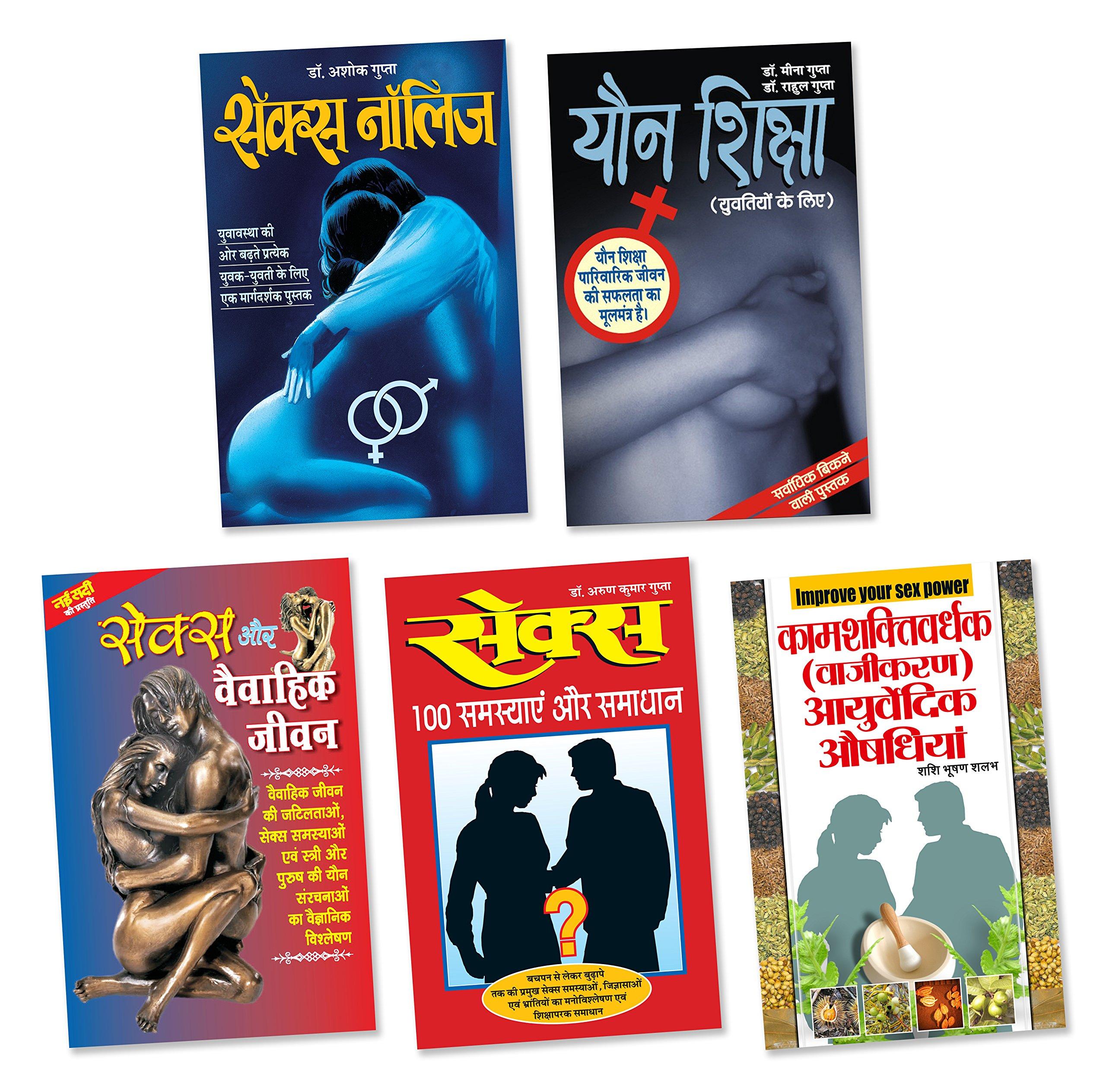 Buy Sex Knowledge Combo - Set of 5 Books (Hindi) (सेक्स