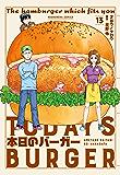 本日のバーガー 13巻 (芳文社コミックス)