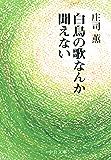 白鳥の歌なんか聞えない 赤頭巾ちゃん気をつけて (中公文庫)