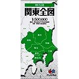 地方図 関東 全図 (地図 | マップル)
