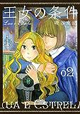 王女の条件 2 (花とゆめコミックススペシャル)