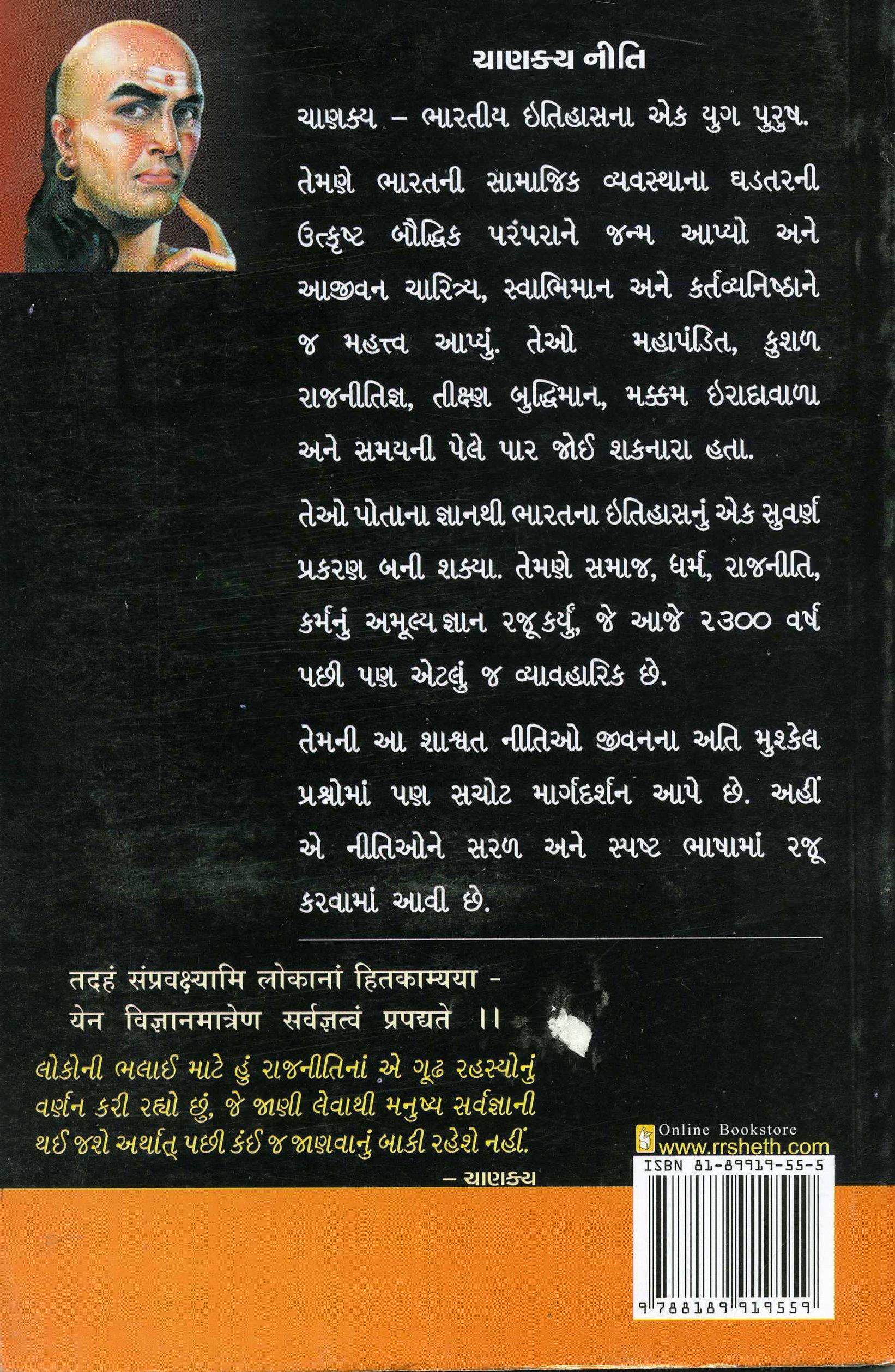 About Chanakya Niti