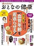おとなの健康Vol.2 (オレンジページムック)