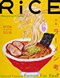 RiCE(ライス)No.6 WINTER 2018
