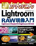 今すぐ使えるかんたん Lightroom RAW現像入門[Lightroom Classic CC/Lightroom CC対応版]