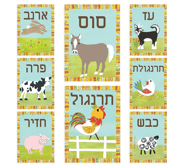 Playroom Decor Nursery Wall Art Nursery Decor Sheep Farm Nursery Art in Hebrew Horse Set of Eight 5x7 Inches Wall Cards Pig Bunny Vintage Farm Animals Goat Hen Rooster Cow
